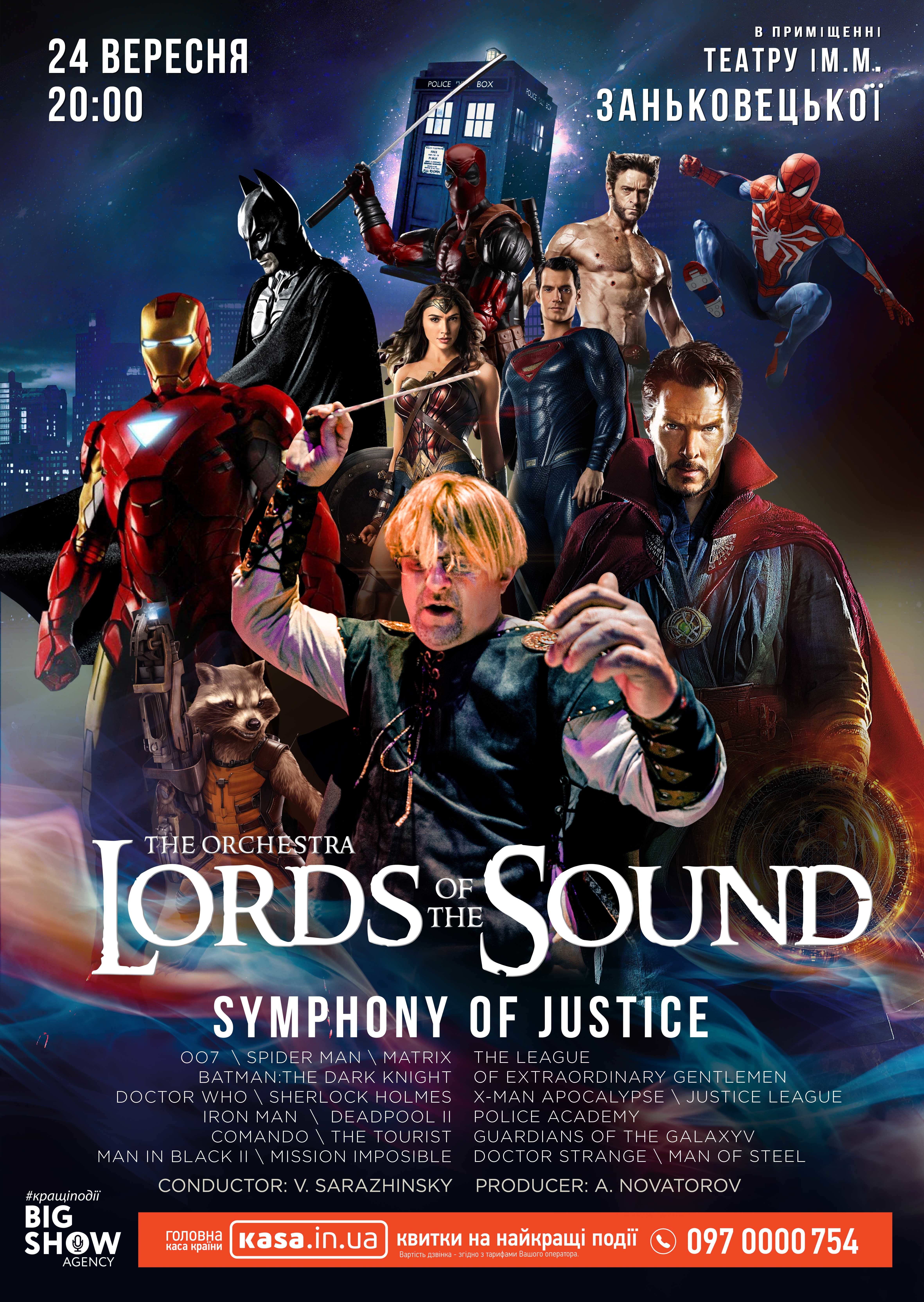Lords Of The Sound - SYMPHONY OF JUSTICE
