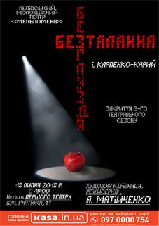"""Вистава """"Безталанна, або Безглуздя"""" від Театру """"Мельпомена"""""""