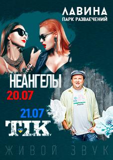 """НЕАНГЕЛЫ / Гурт """"ТІК"""" ЛАВИНА Fest"""