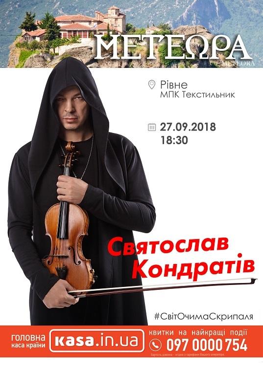 Святослав Кондратів 2-ий Всеукраїнський тур. Метеора