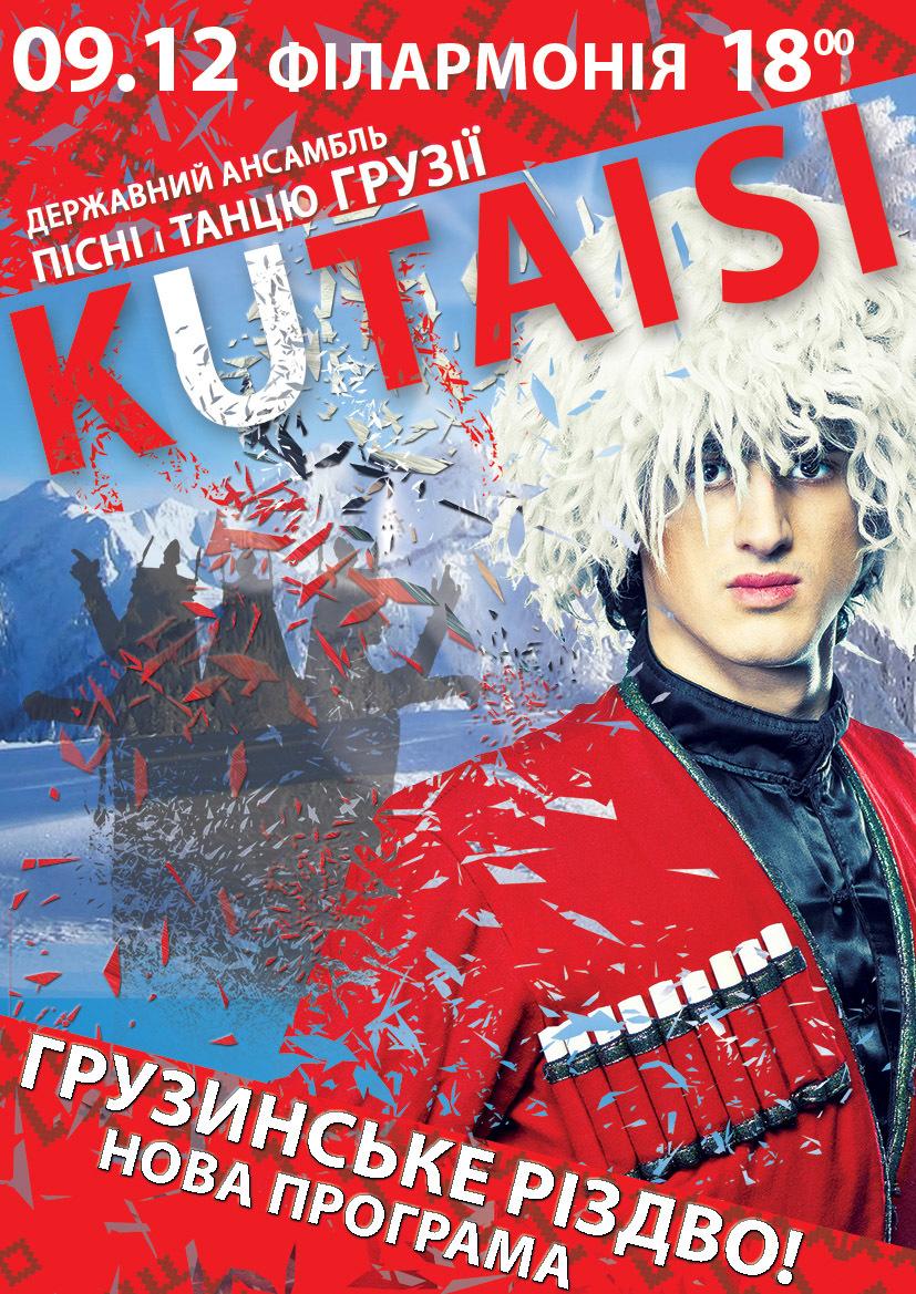 Державний ансамбль пісні і танцю Грузії «KUTAISI»