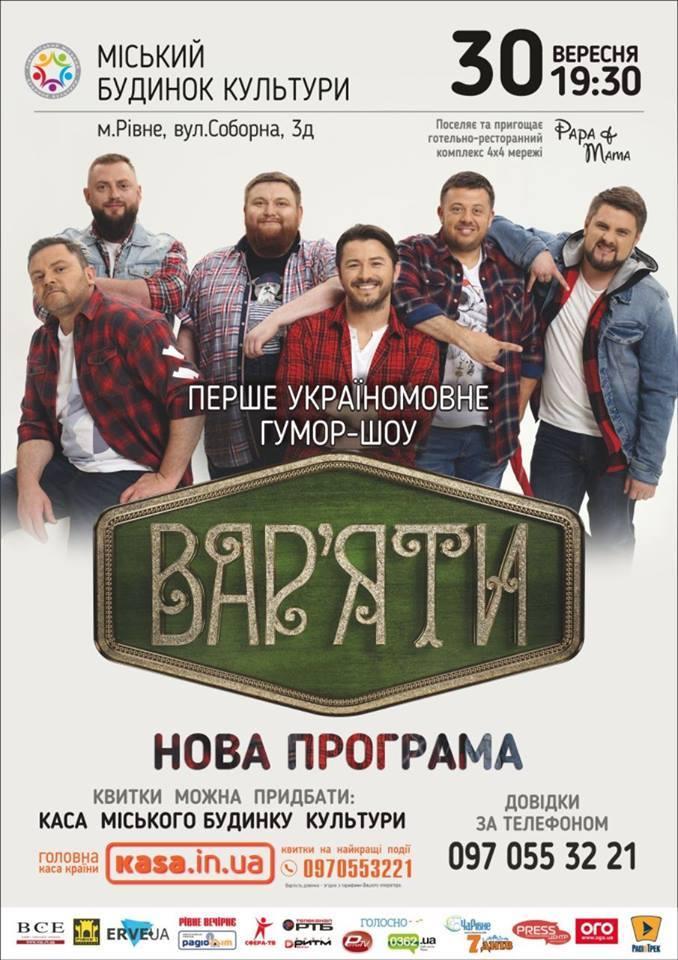Вар'яти-шоу