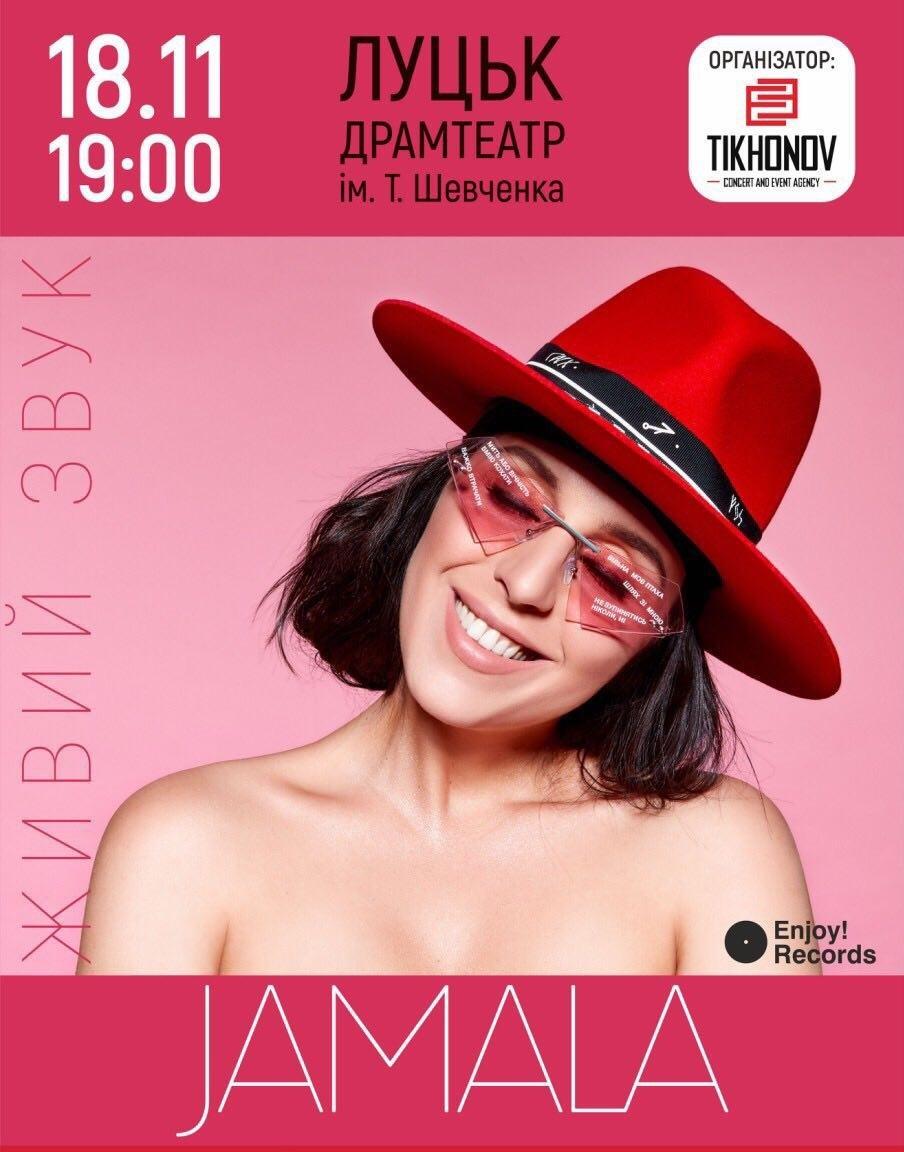 """Джамала у Луцьку з презентацією альбому  """"Крила"""""""