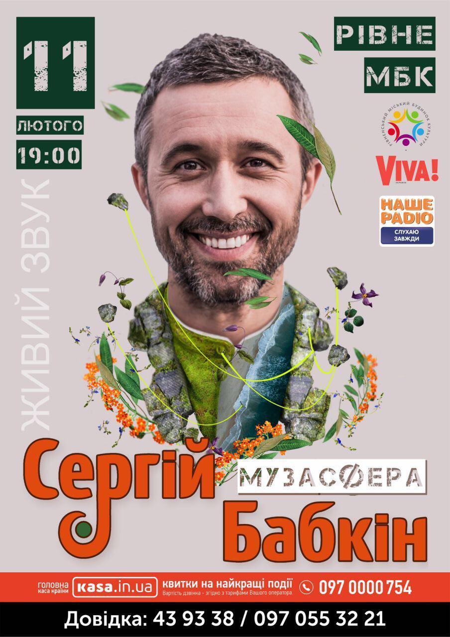 Сергій Бабкін з презентацією альбому «Музасфера» у Рівному