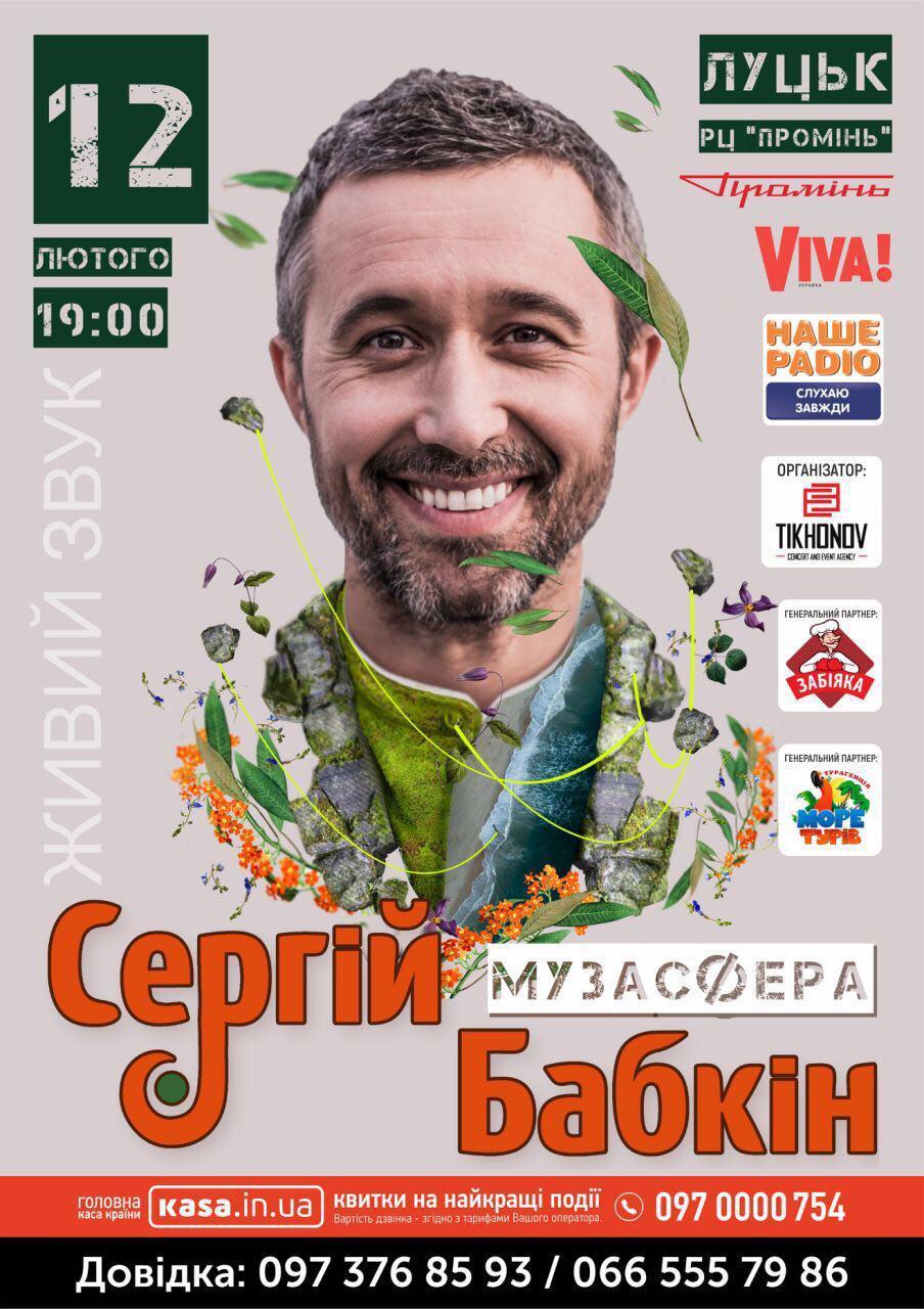 Сергій Бабкін з презентацією альбому «Музасфера» у Луцьку
