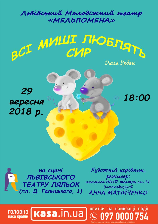 """Вистава «Всі миші люблять сир» від Театру """"Мельпомена"""""""