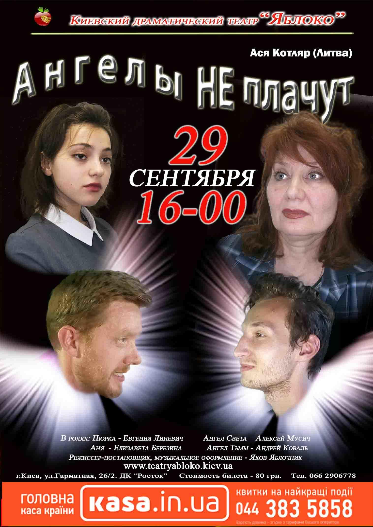 "Спектакль ""Ангелы не плачут"""