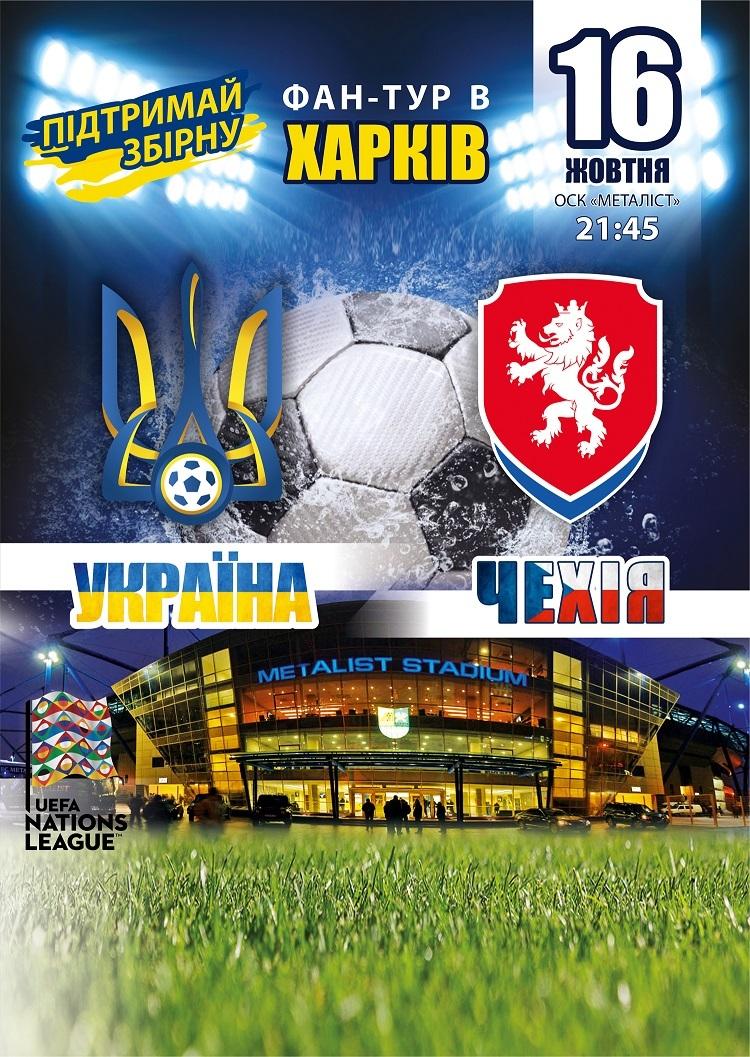 Фан-тур на матч Украина - Чехия 16.10 (Запорожье)