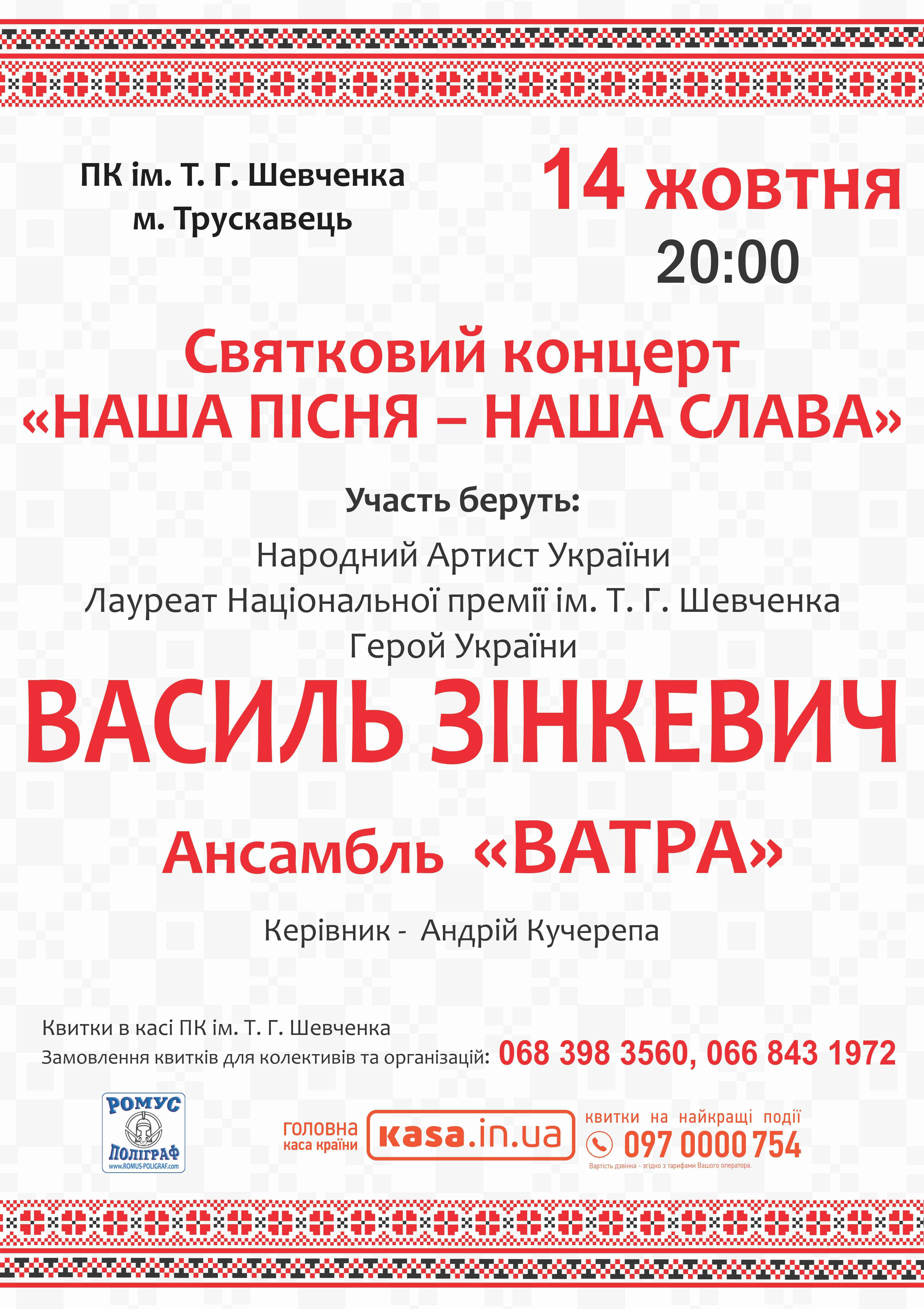 """концертний захід """"Наша пісня-наша слава"""" за участю Василя Зінкевича"""""""