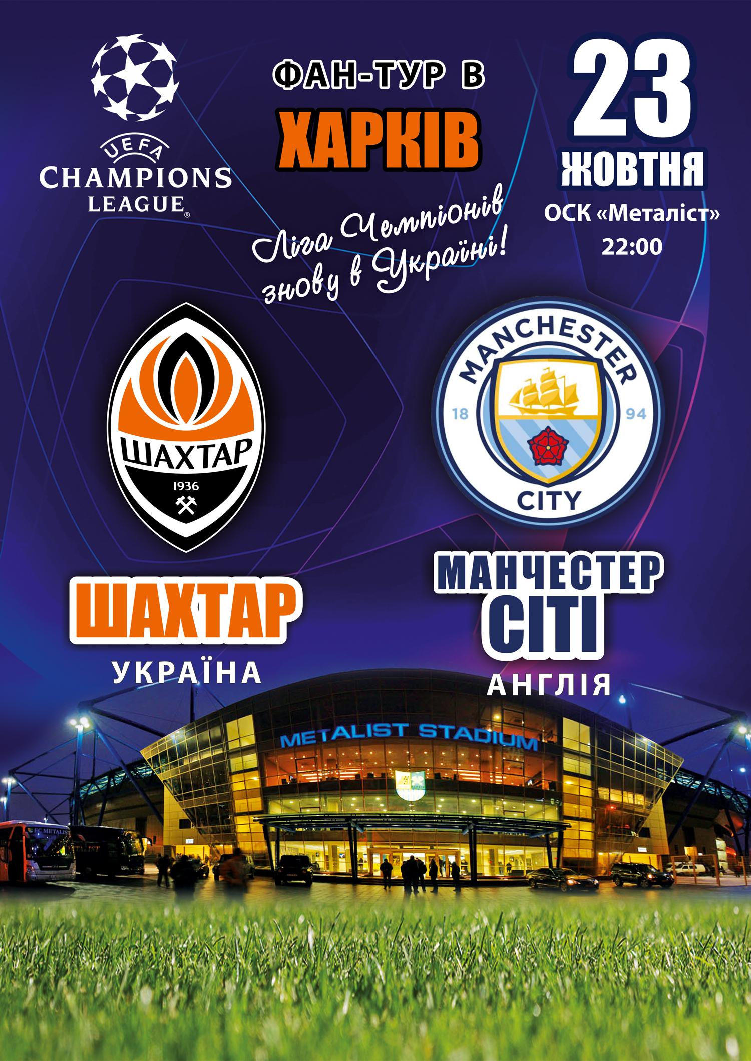 Фан-тур на матч Лиги Чемпионов Шахтер–Манчестер Сити (Днепр)