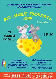 """Вистава Всі миші люблять сир» від Театру """"Мельпомена"""""""