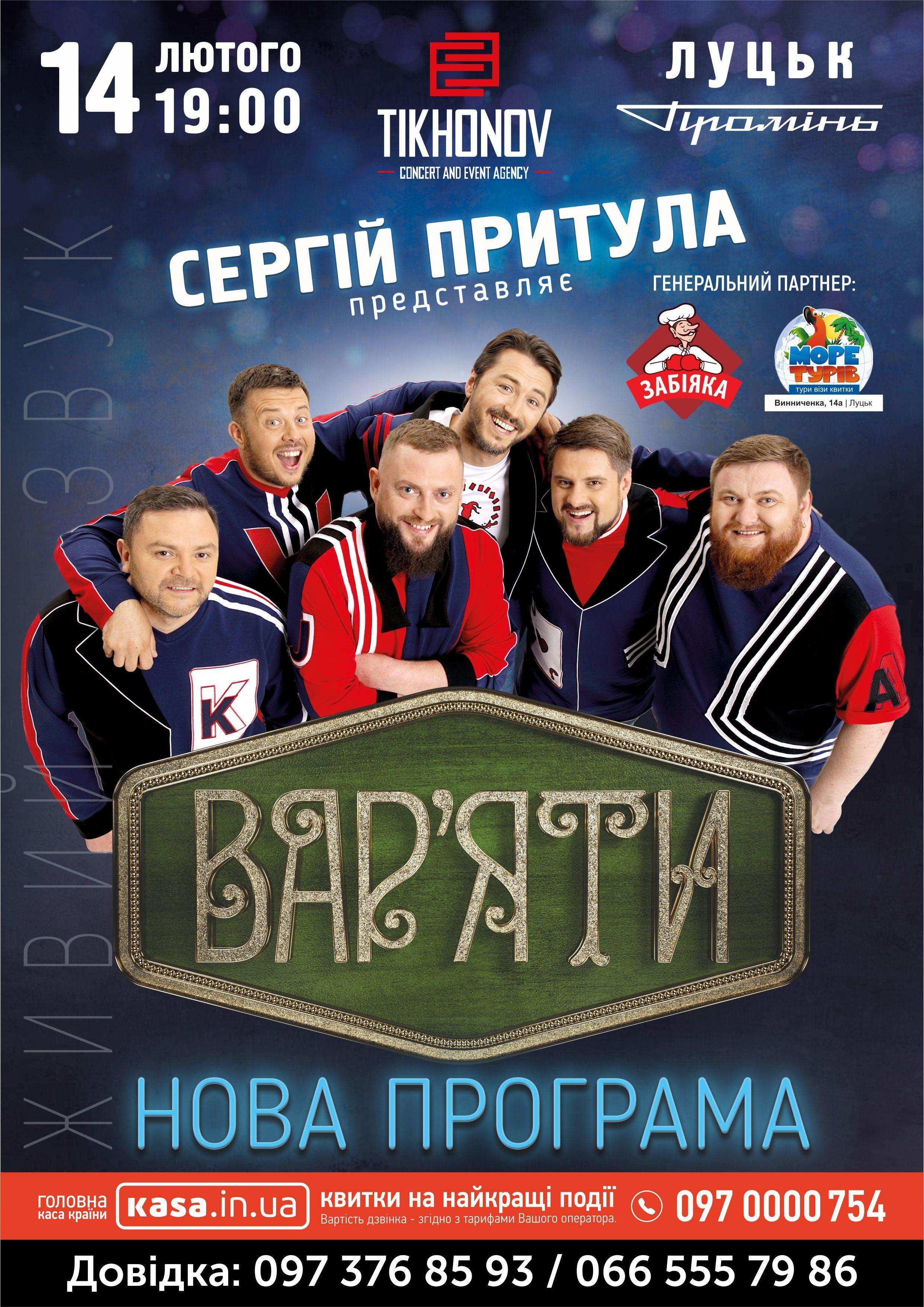 """Сергій Притула та """"Вар'яти ШОУ"""" у Луцьку"""