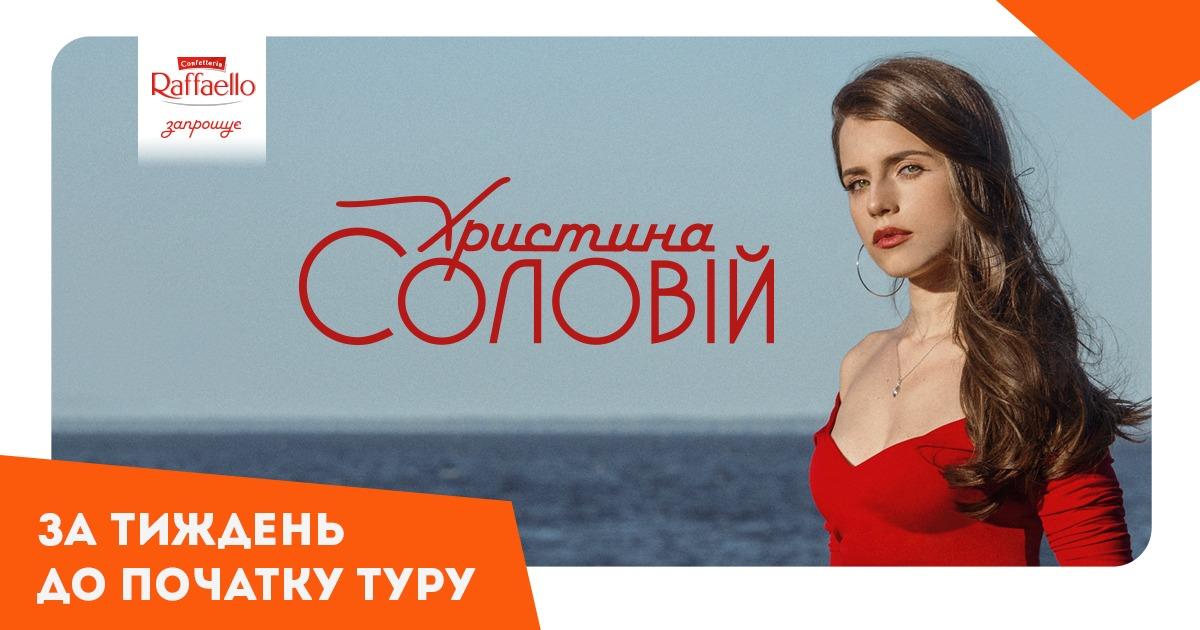Христина Соловій: за тиждень до початку туру