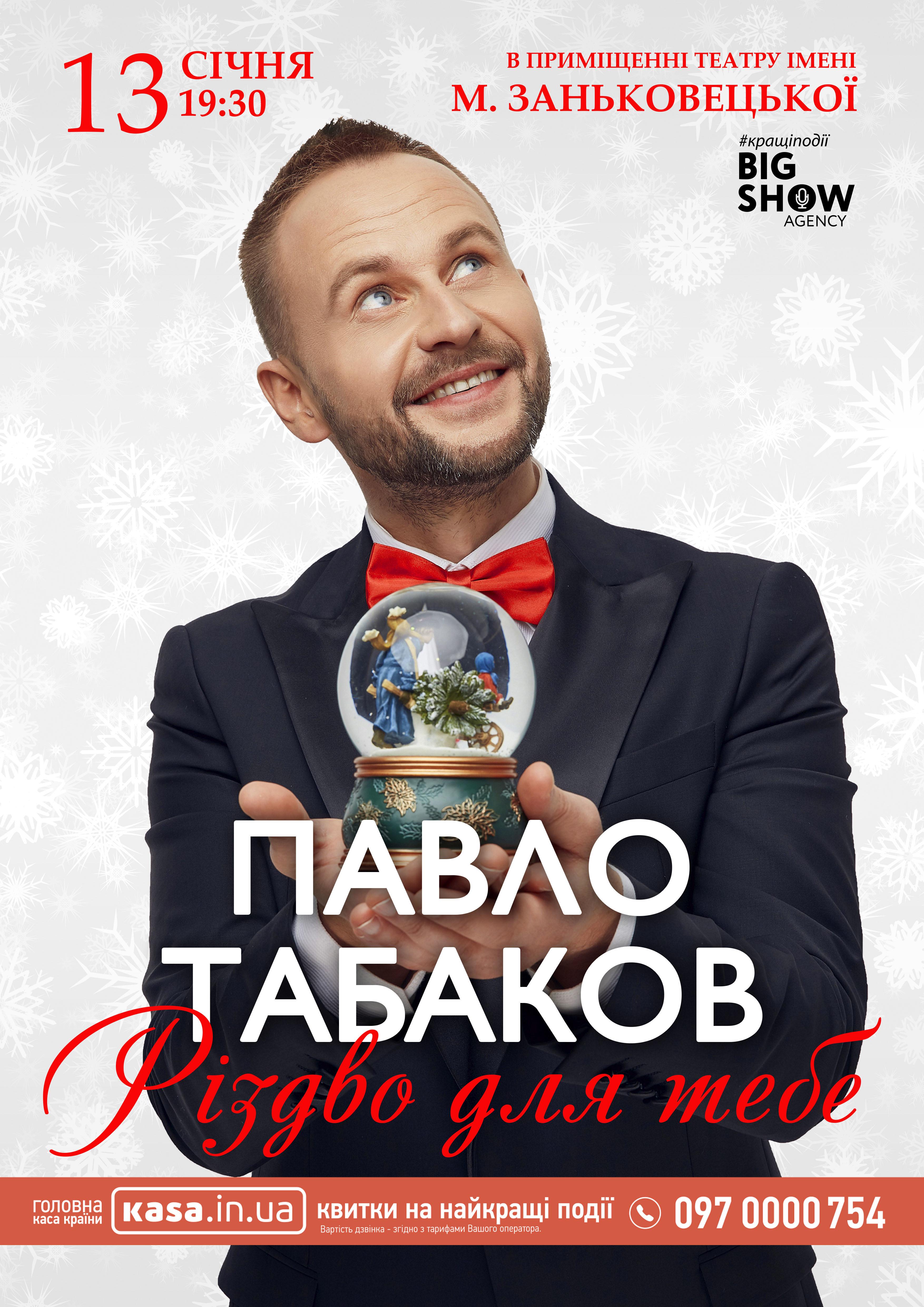 Павло Табаков. Різдво для тебе