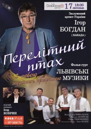 """Ігор Богдан та  гурт """"Львівські Музики"""" """"Перелітний птах"""""""