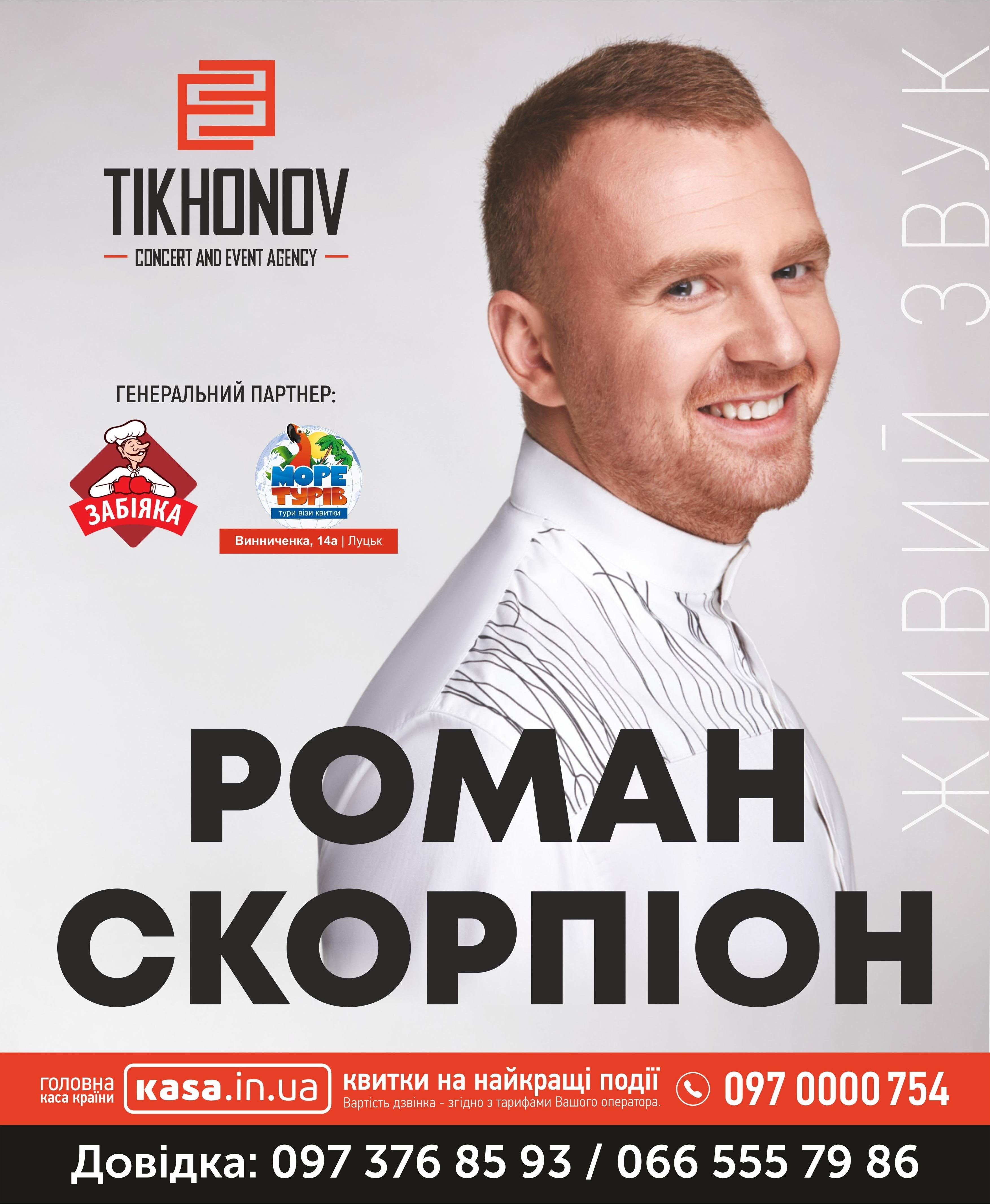 Роман Скорпіон  у Івано-Франківську