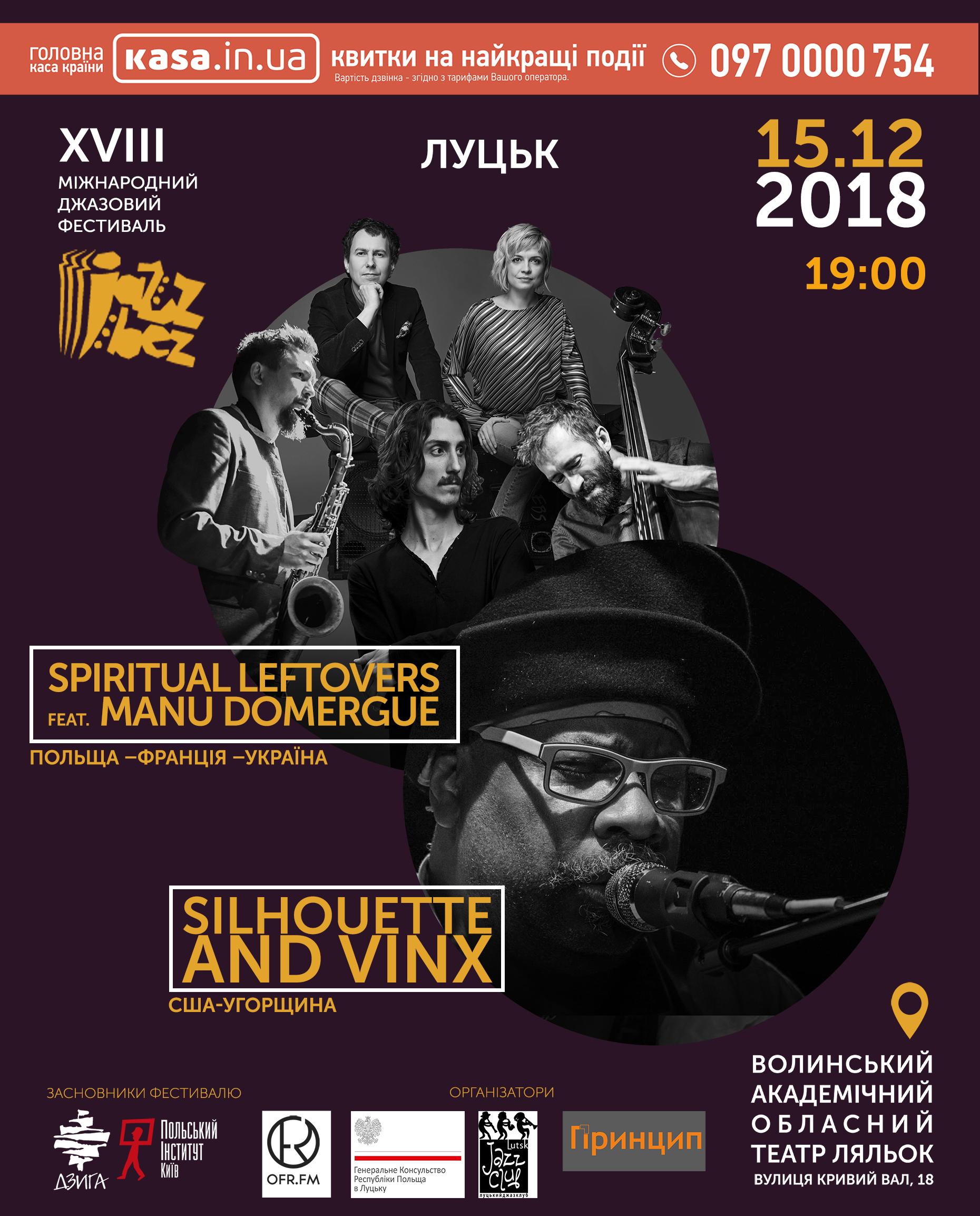 XVIII міжнародний джазовий фестиваль JAZZBEZ у Луцьку