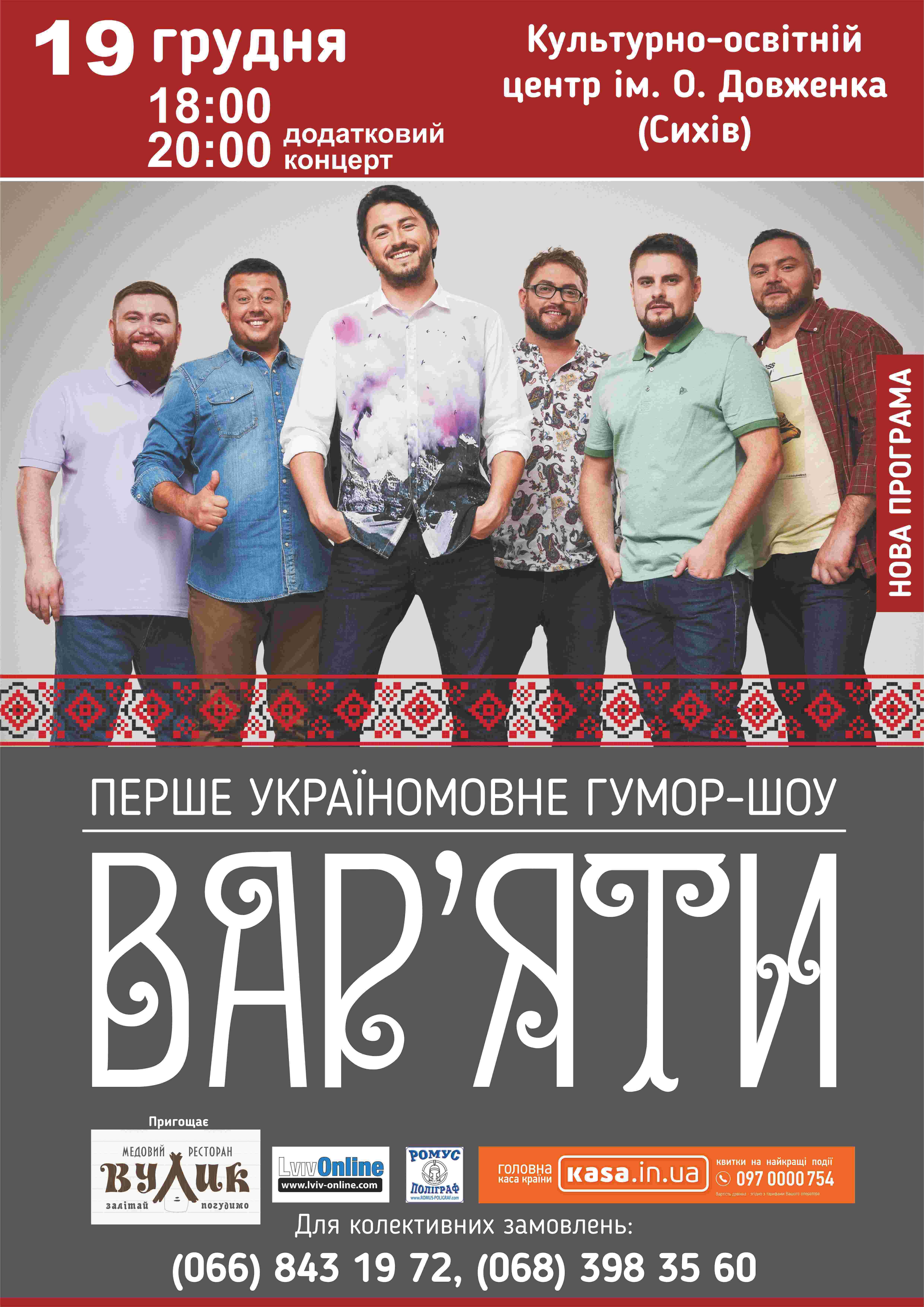 """Додатковий концерт """"Гумор-шоу Сергія Притули """"Вар*яти"""""""