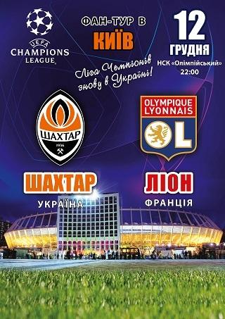 Фан-тур на матч Лиги Чемпионов Шахтер – Лион