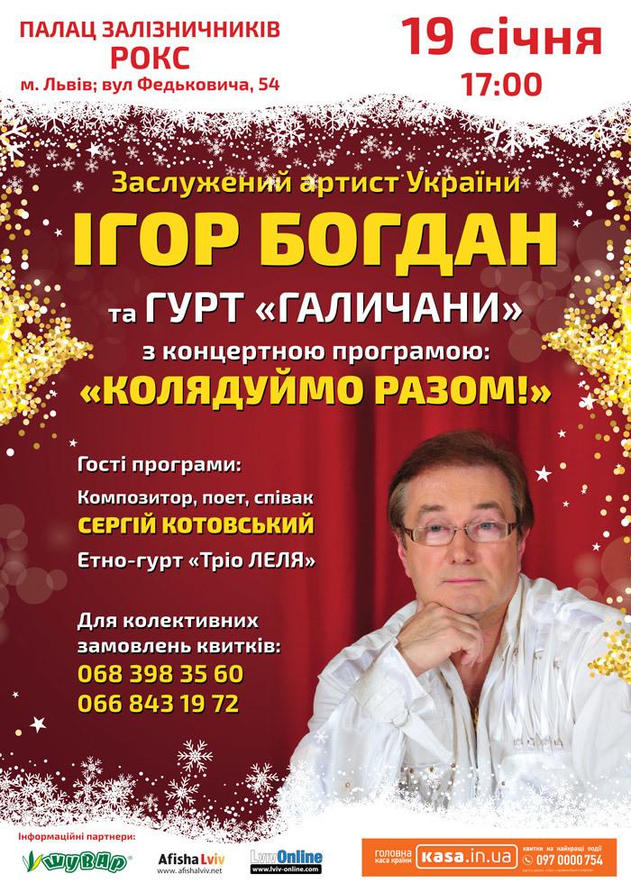 """Концерт""""Колядуймо разом"""" Ігор Богдан та гурт Галичани"""