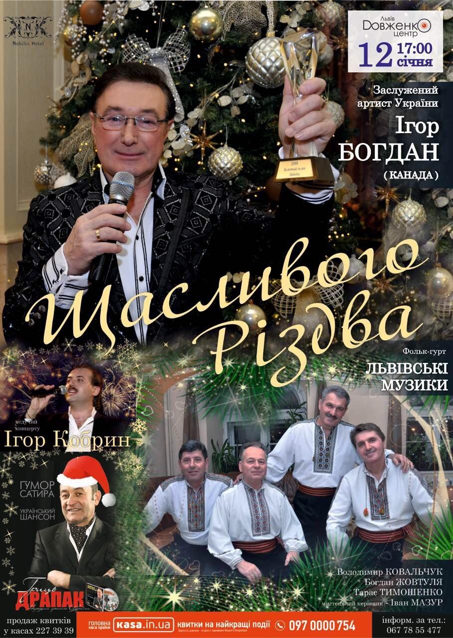 """Ігор Богдан та """"Львівські музики"""""""