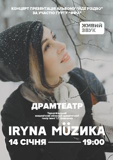 Ірина Музика та гурт ФІРА