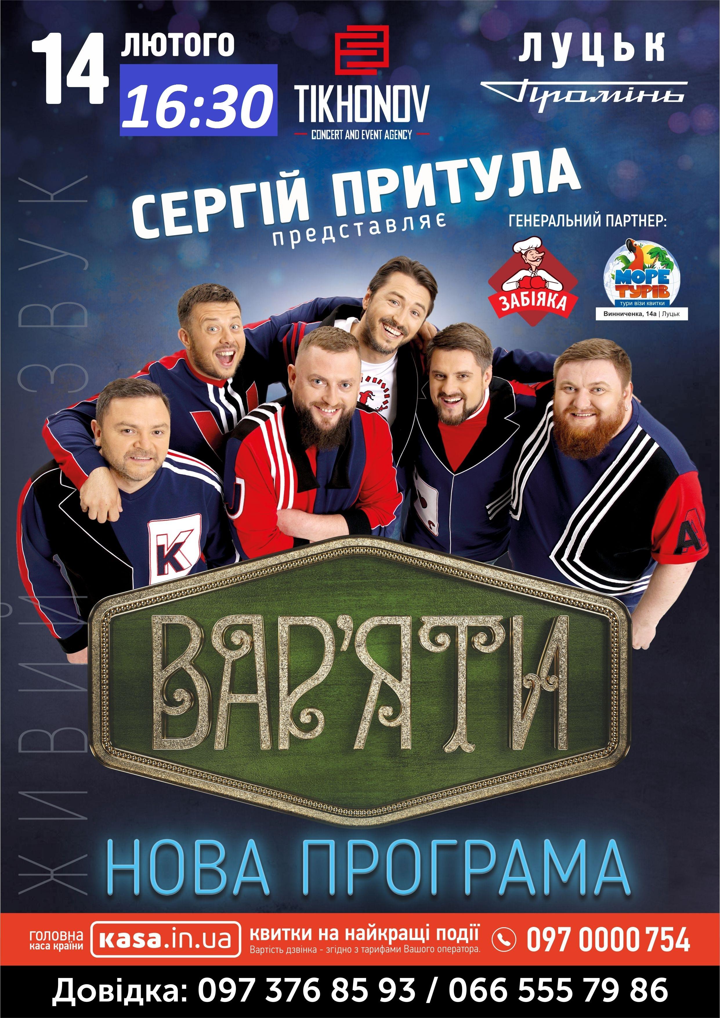 """Сергій Притула та """"Вар*яти ШОУ"""" ДОДАТКОВИЙ КОНЦЕРТ"""