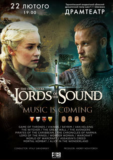 Lords Of The Sound.Music is coming