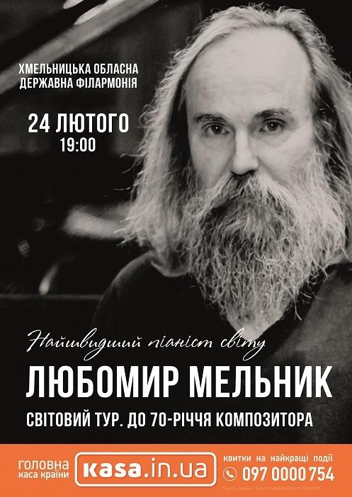 Любомир Мельник. Світовий тур. До 70-річчя піаніста