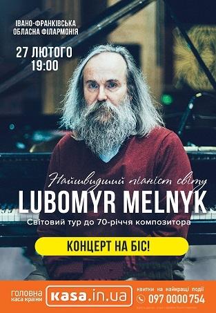 Любомир Мельник. Концерт на біс! Світовий тур. До 70-річчя піаніста