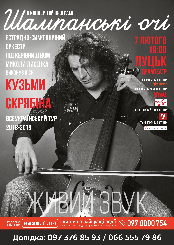 Концертна програма «ШАМПАНСЬКІ ОЧІ» у Луцьку