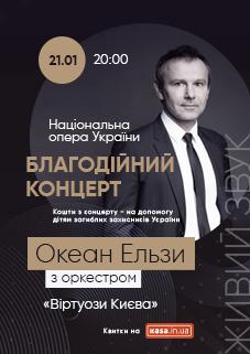 Благодійний концерт Океан Ельзи з Оркестром