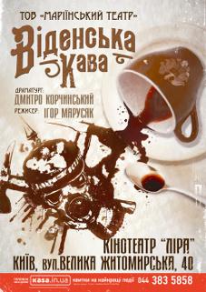 Вистава «Віденська кава»