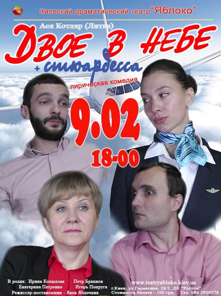 """Спектакль """"Двое в небе + стюардесса"""""""