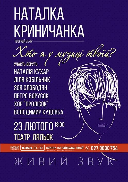 Наталка Криничанка. Творчий вечір