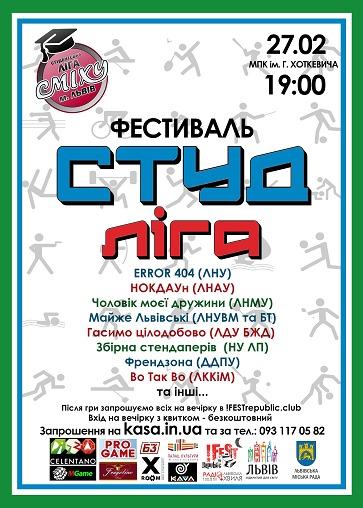 Фестиваль Студентської Ліги Сміху Львова