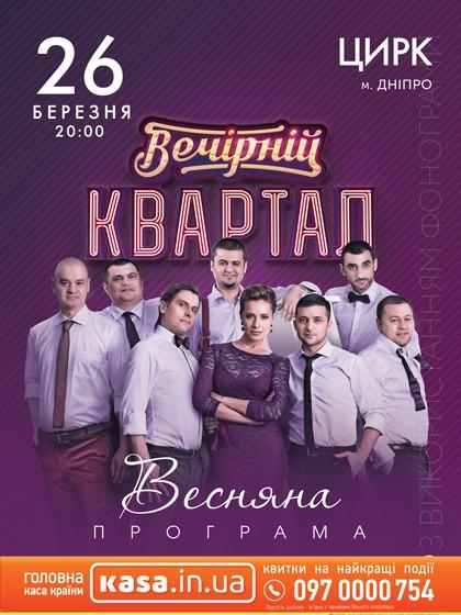 """Студія """"Квартал 95"""" Нова весняна програма"""