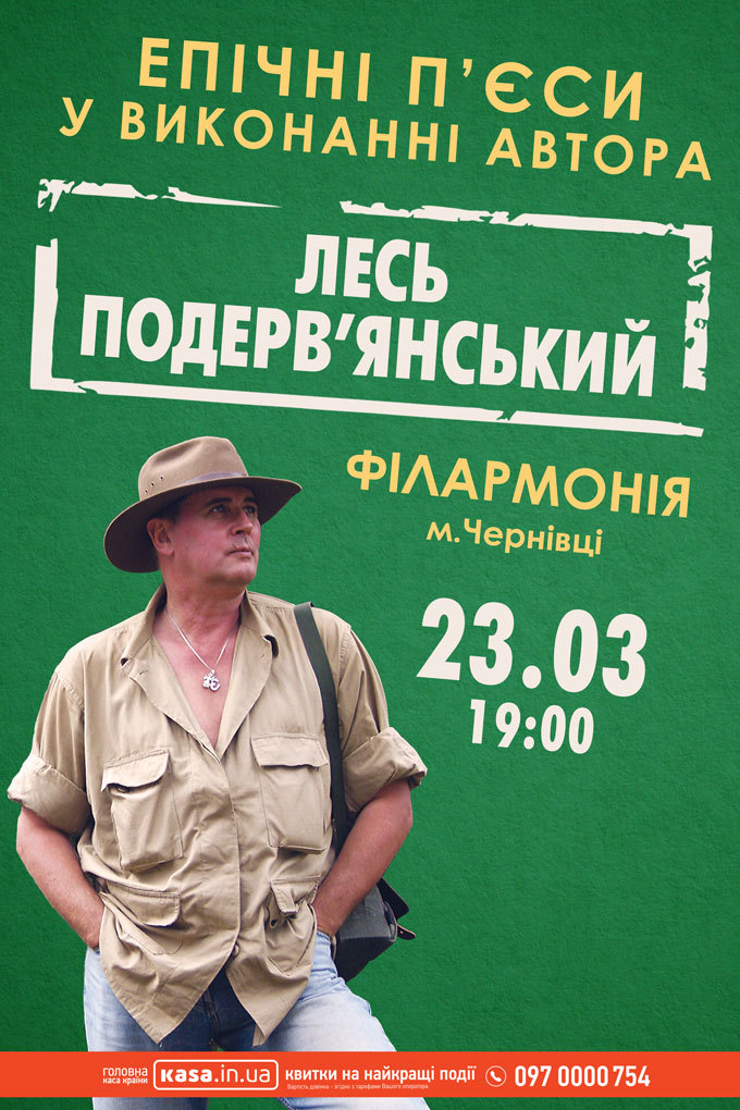 Лесь Подерв*янський – «Епічні п*єси у виконанні автора»