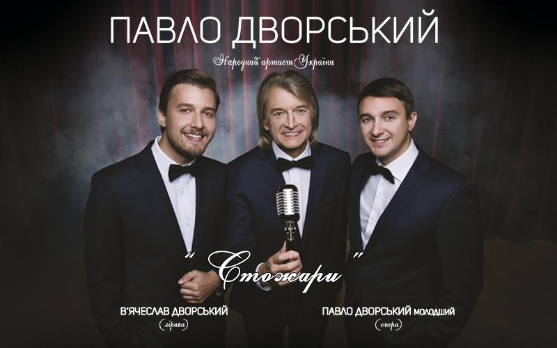 Ювілейний концерт. Павло Дворський