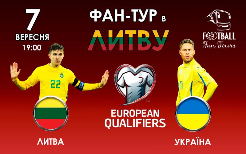 Фан-тур на матч Литва – Україна