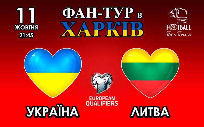 Фан-тур на матч Україна – Литва