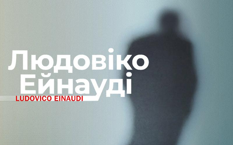 Людовіко Ейнауді