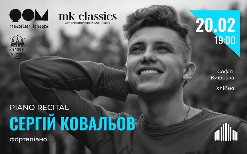 Piano recital: Сергій Ковальов