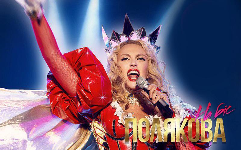 Оля Полякова Королева ночи Шоу на бис!