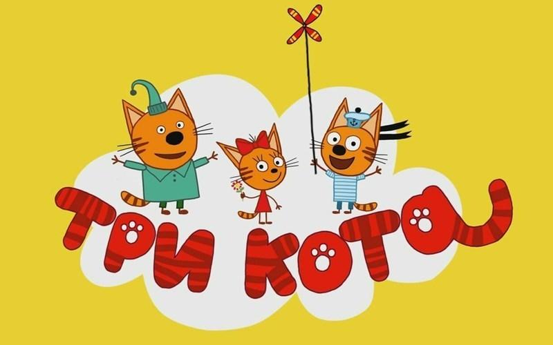 Три коти