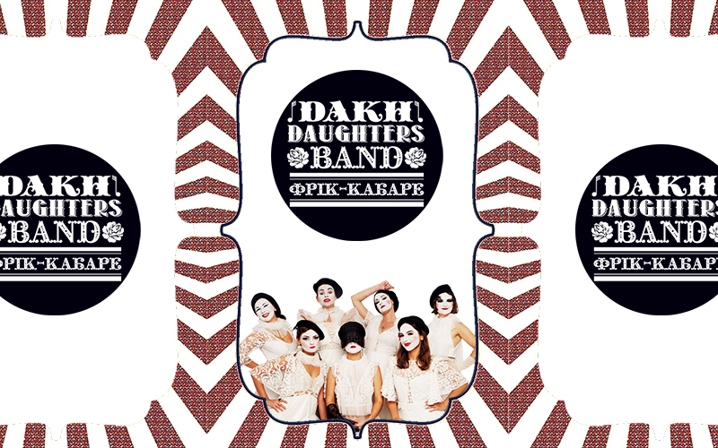 Dakh Daughters. Концерт на террасе