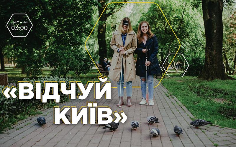 """Прогулянка наосліп """"Відчуй Київ"""""""