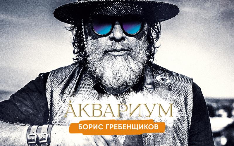 Акваріум. Борис Гребенщіков