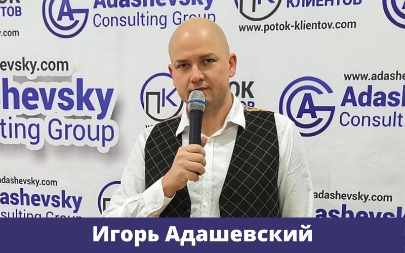 Ігор Адашевський