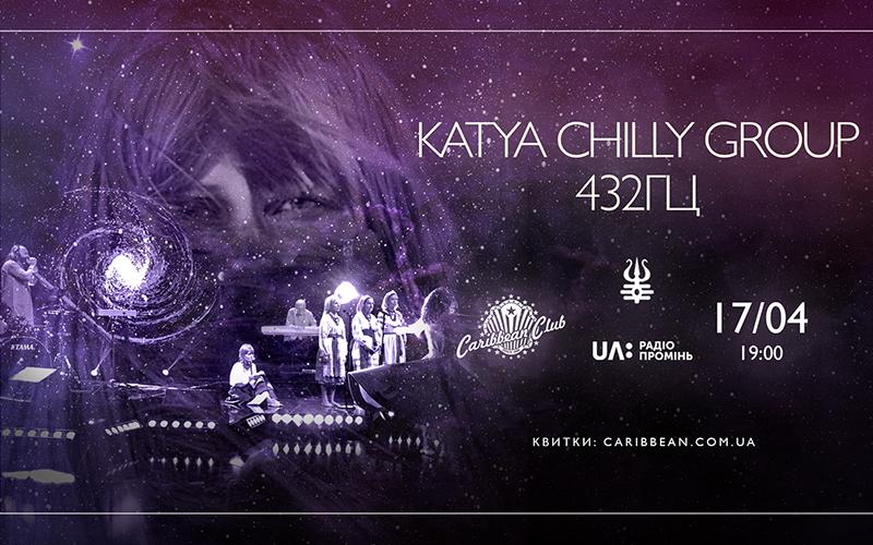 Katya Chilly «Svetlytsa» - blind Audition